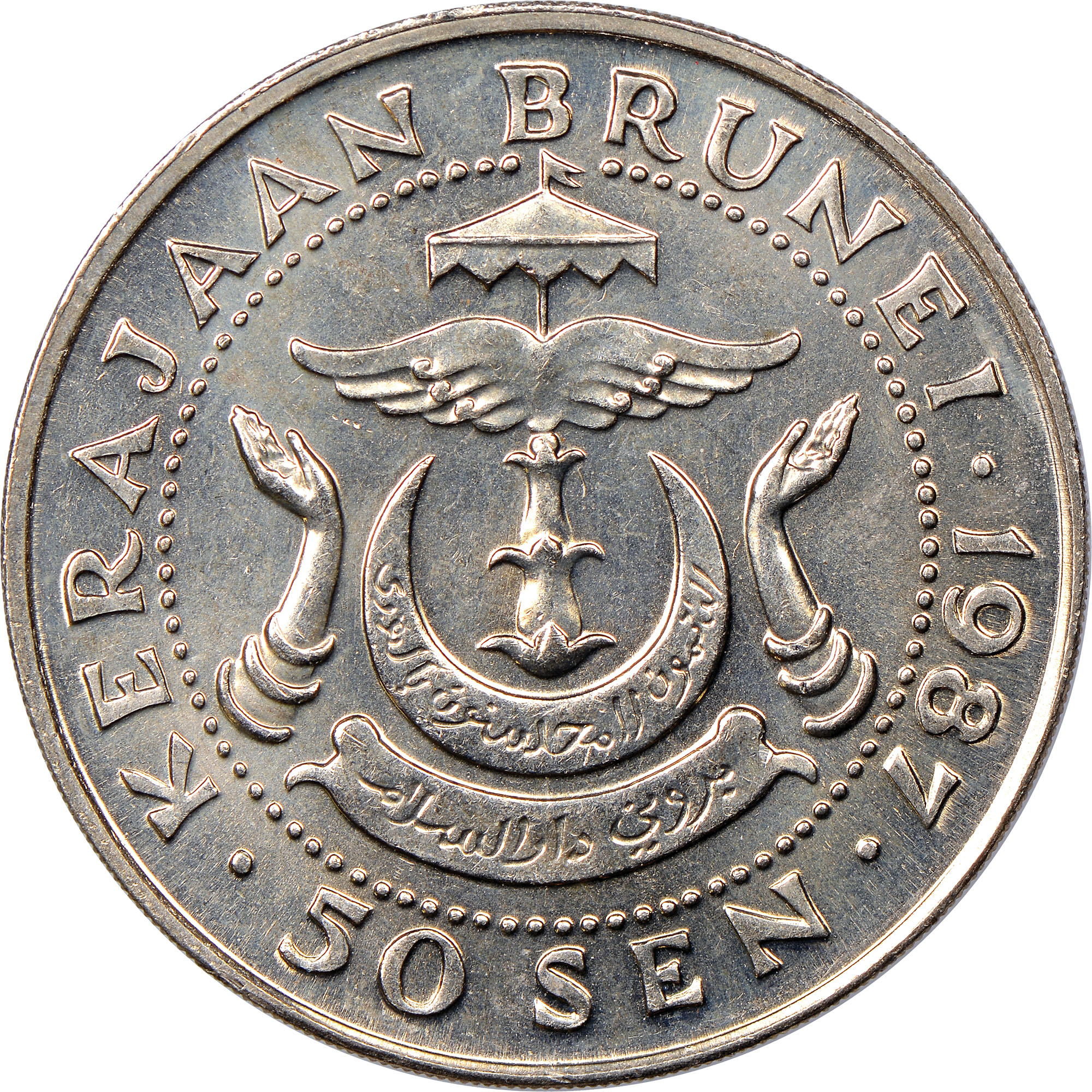 Brunei 50 Sen reverse