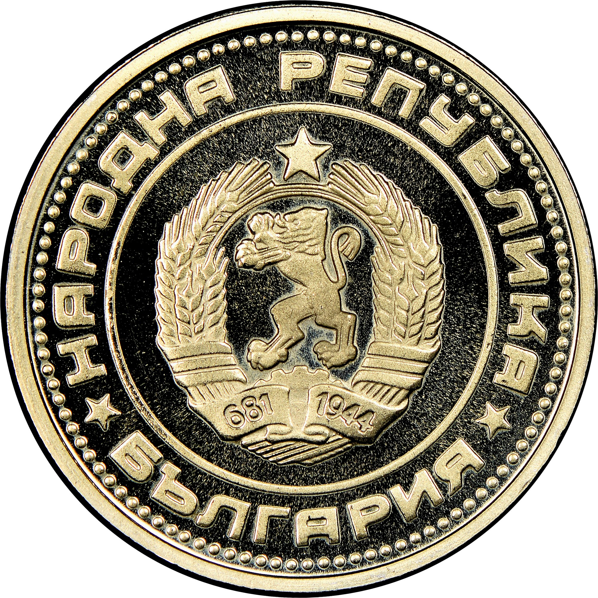 Bulgaria 50 Stotinki obverse