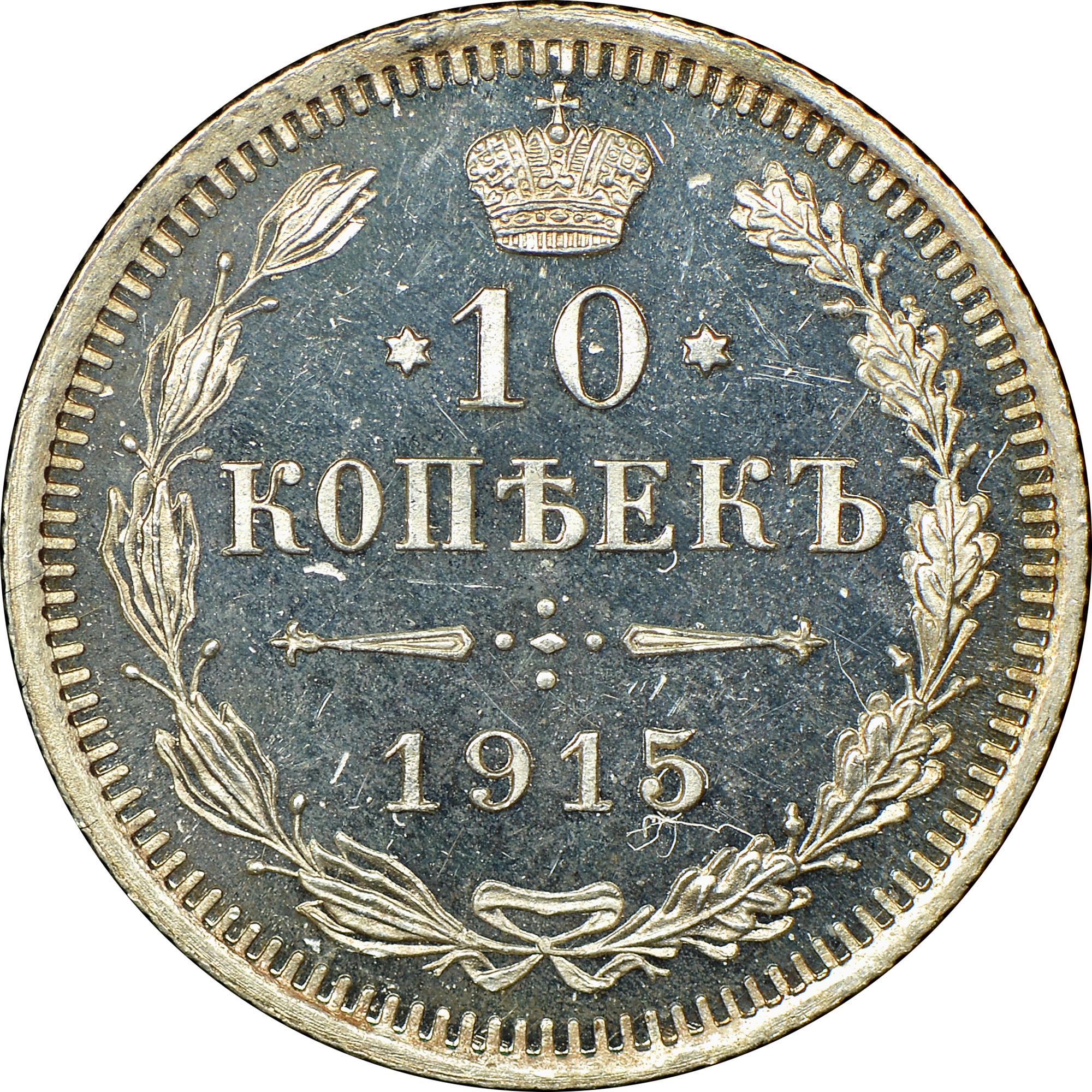 1915 1917 Russia 10 Kopeks Y 20a 3 Prices Amp Values Ngc