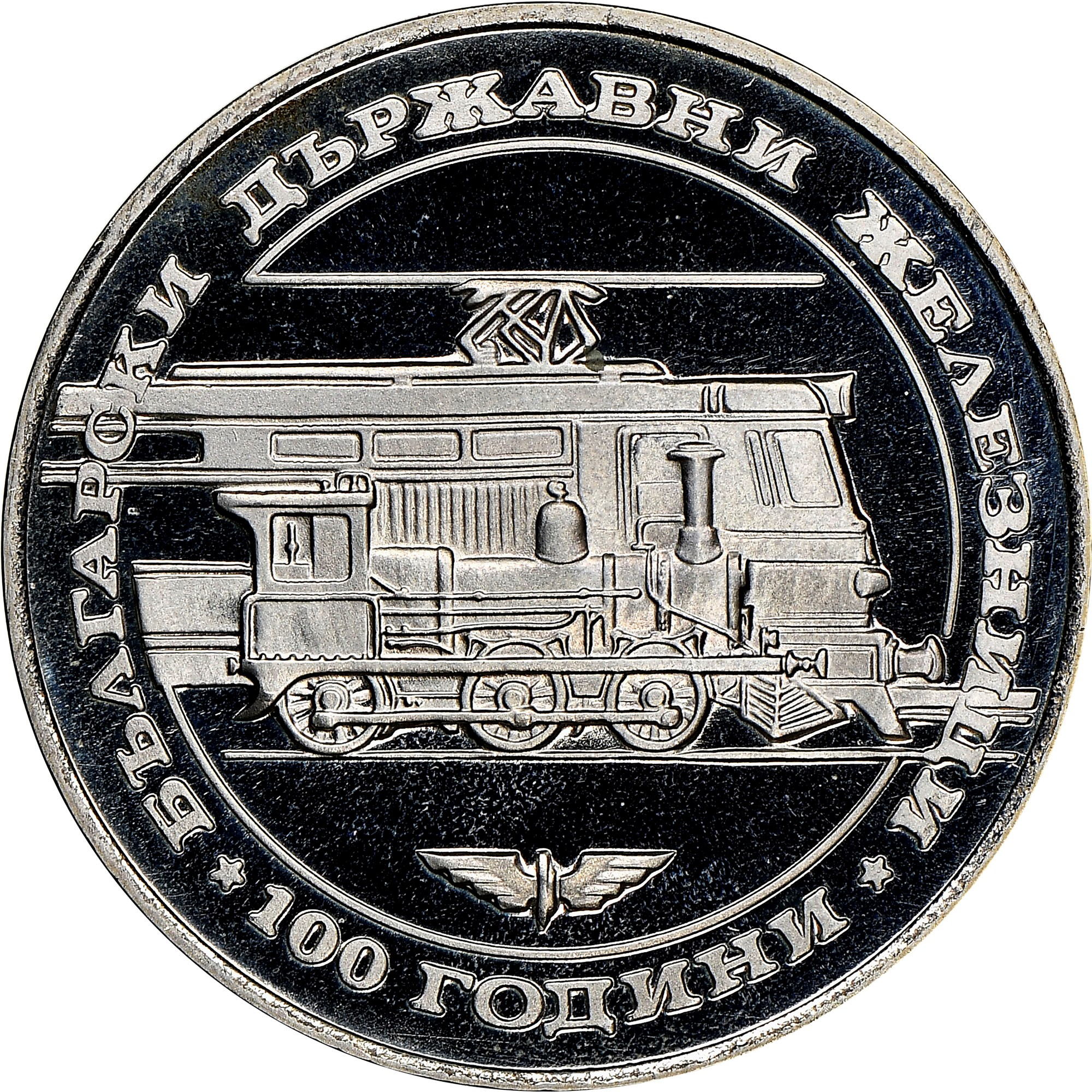 Bulgaria 20 Leva reverse