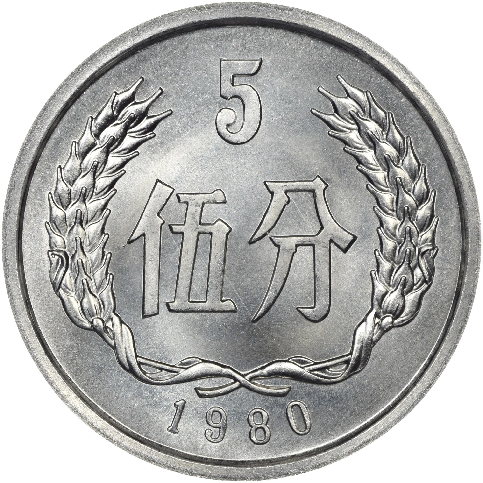 China, People'S Republic 5 Fen reverse