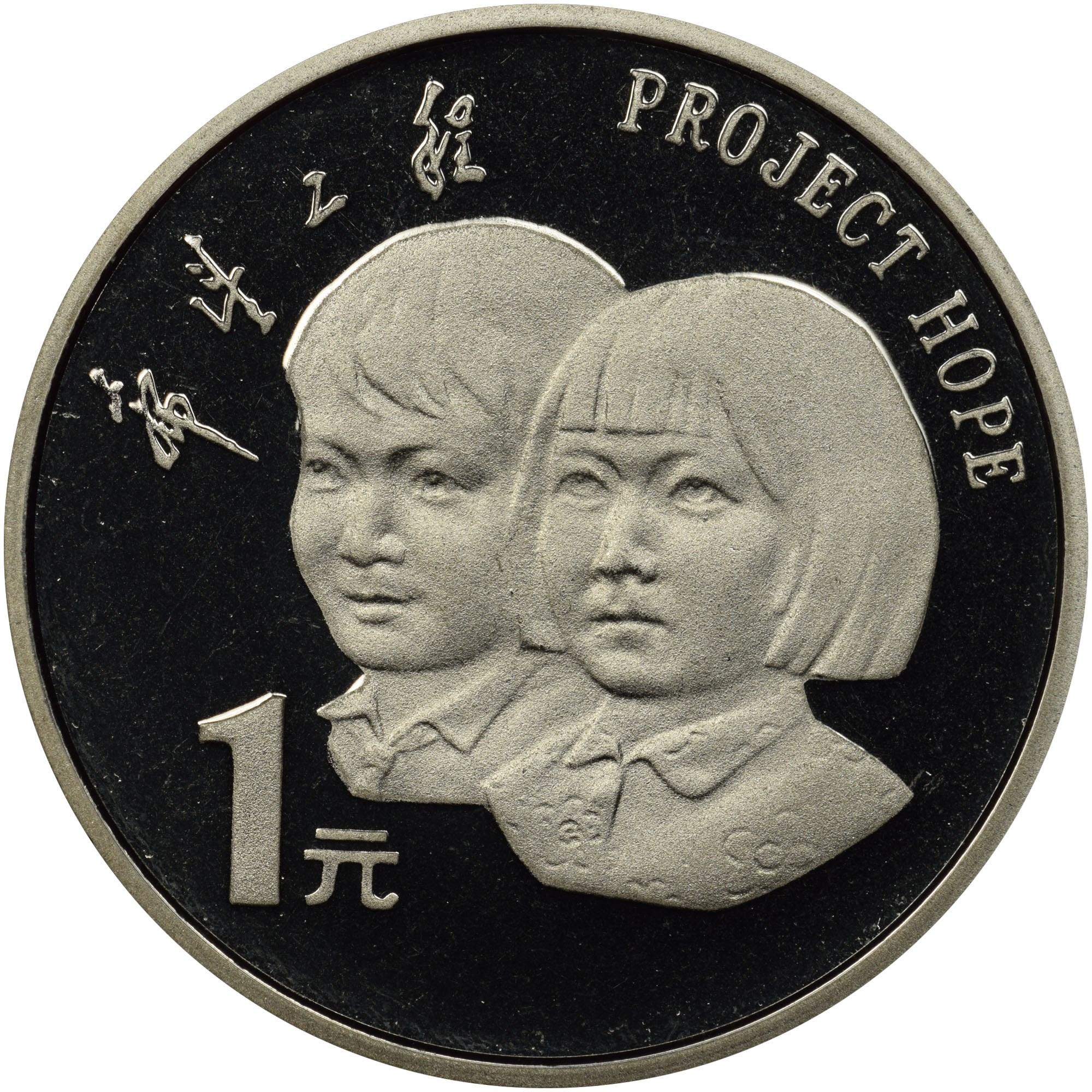 China, People'S Republic Yuan reverse