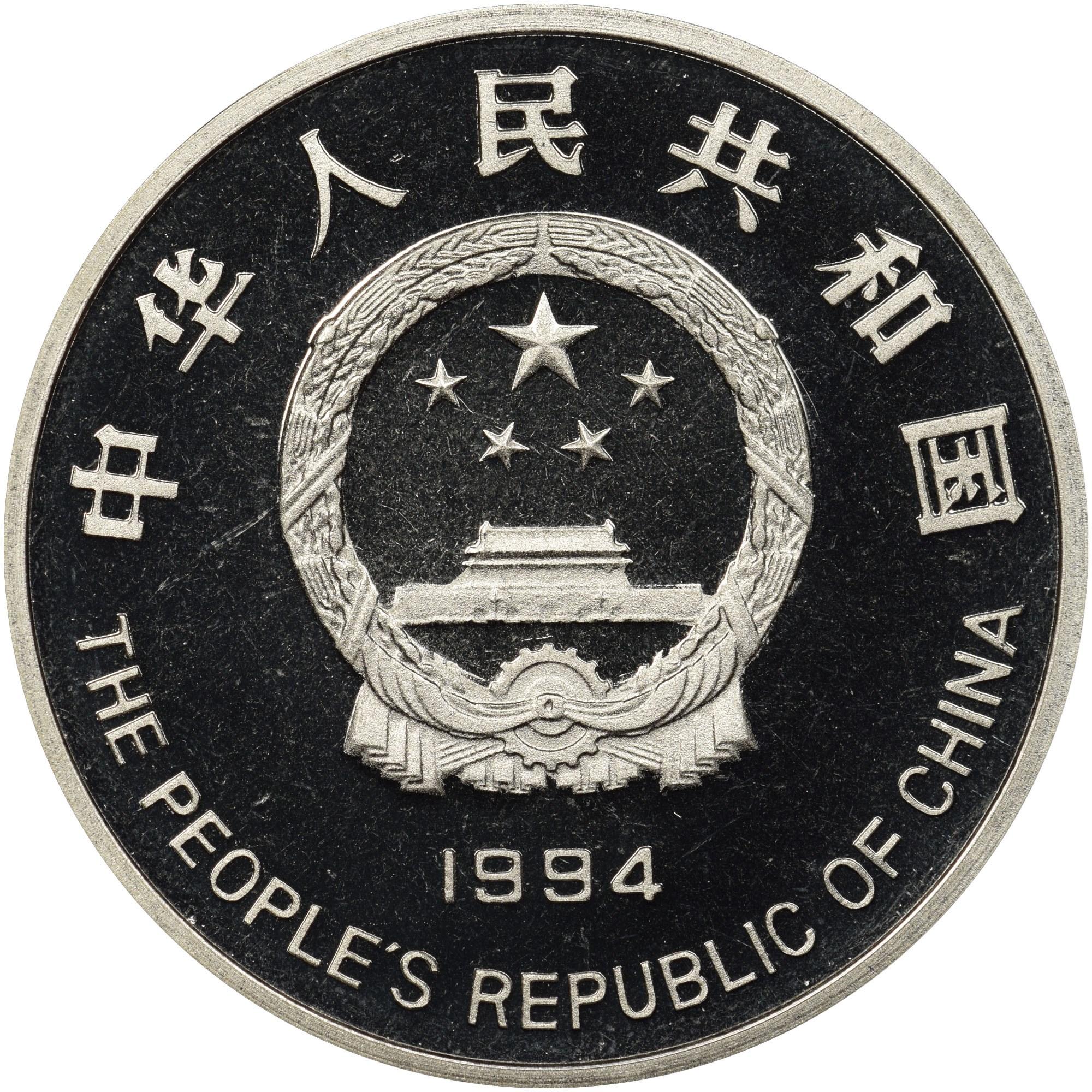 China, People'S Republic Yuan obverse