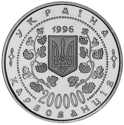 Ukraine 200000 Karbovantsiv obverse
