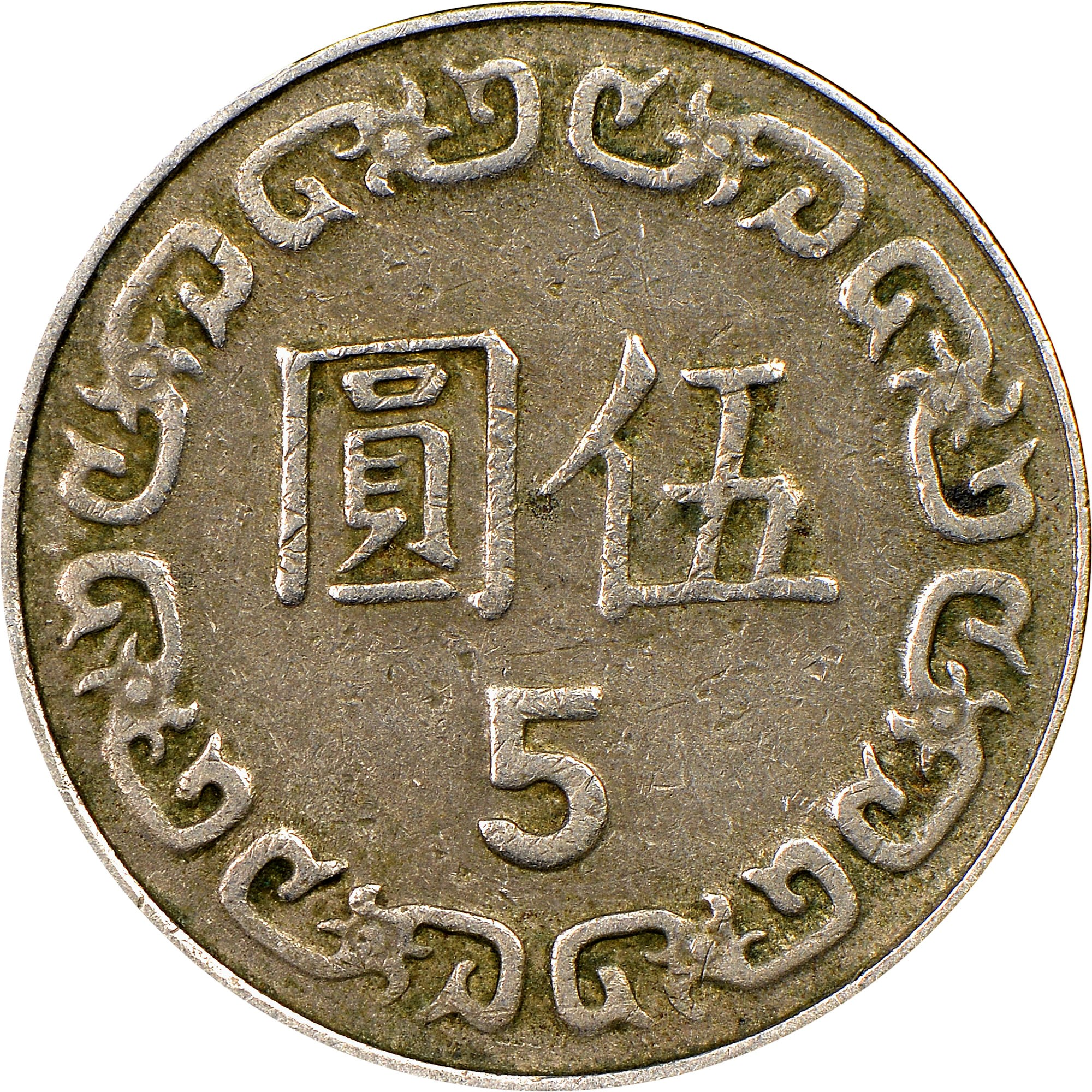 China, Taiwan Region 5 Yuan reverse