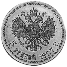 1897-Common date Russia 5 Roubles reverse