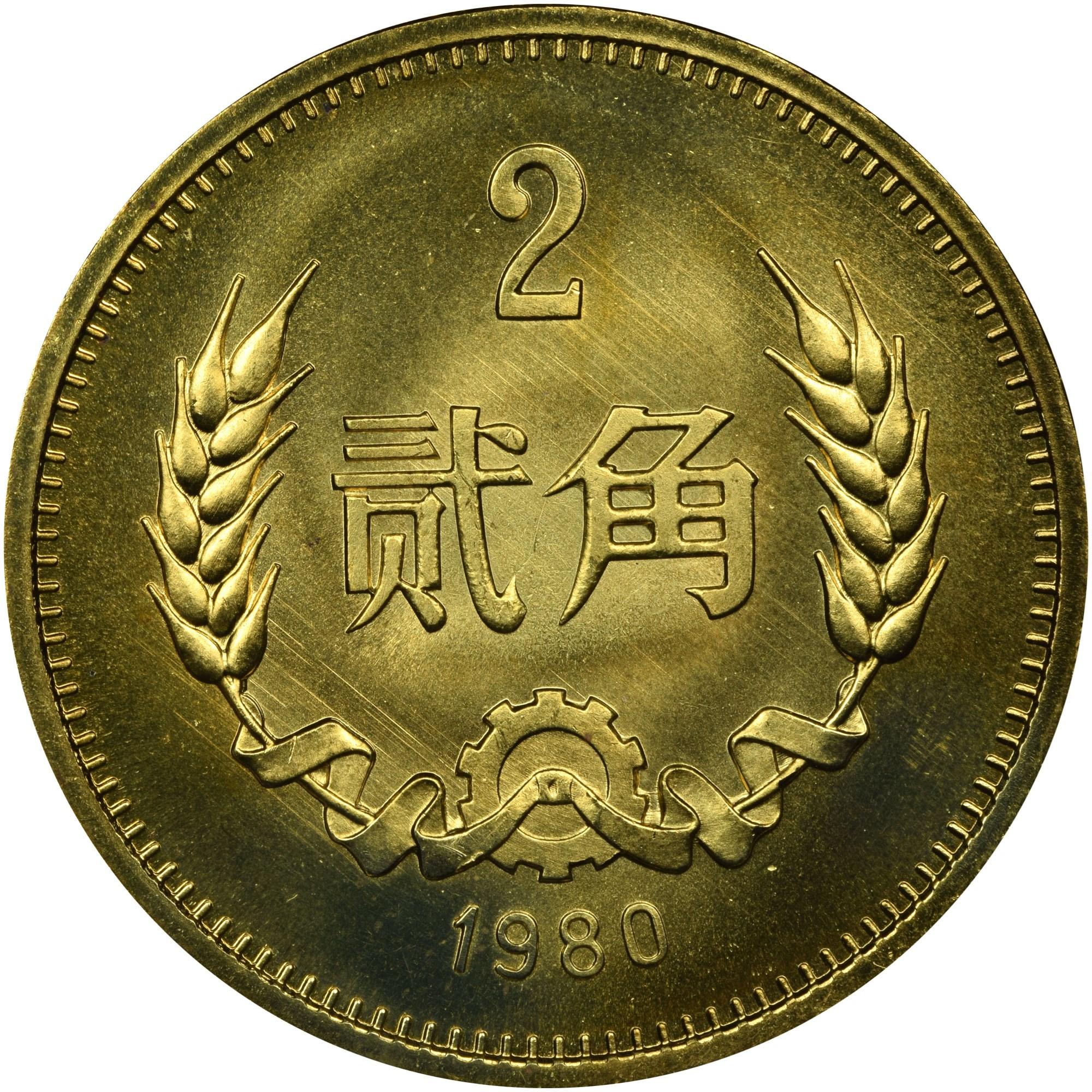 China, People'S Republic 2 Jiao reverse