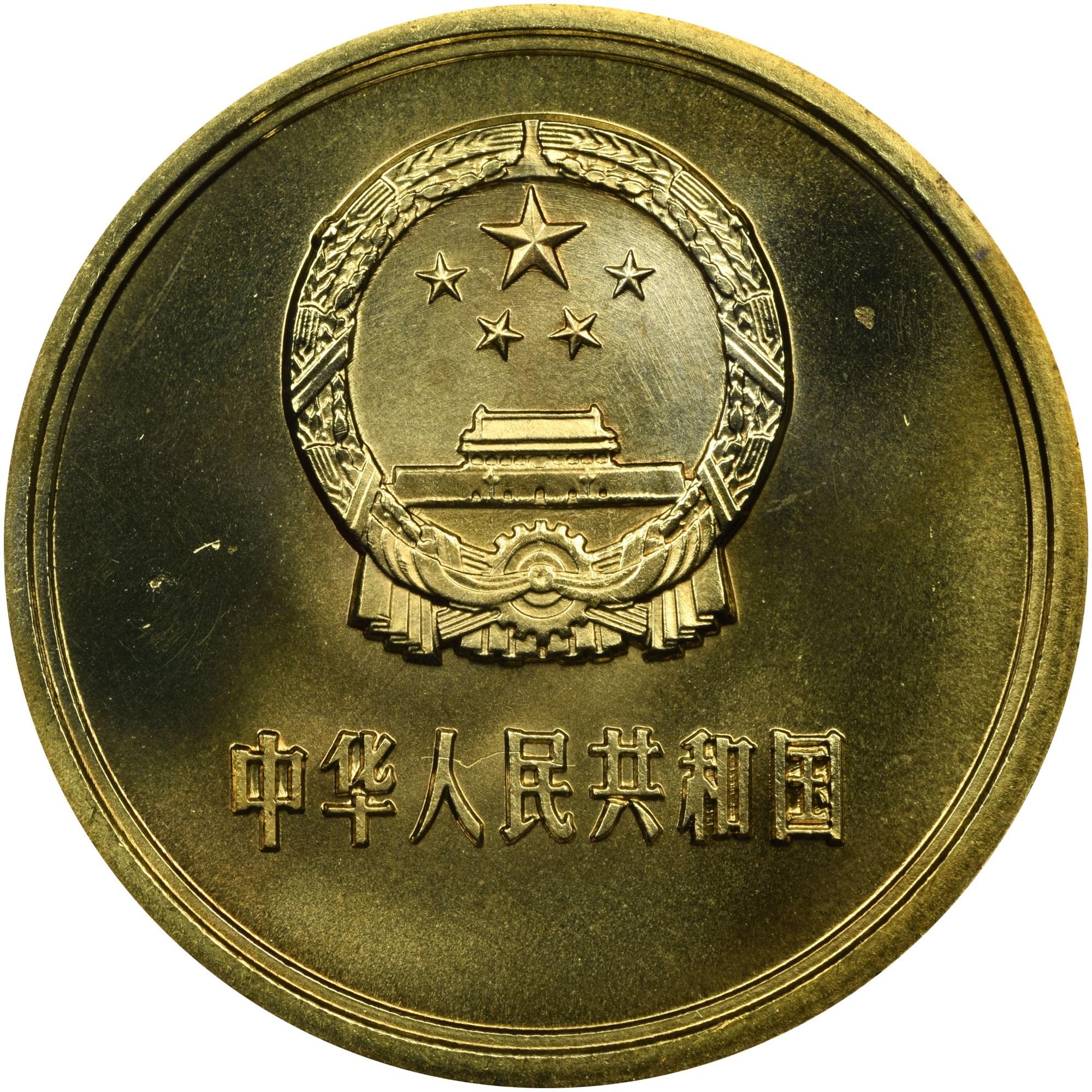 China, People'S Republic 2 Jiao obverse