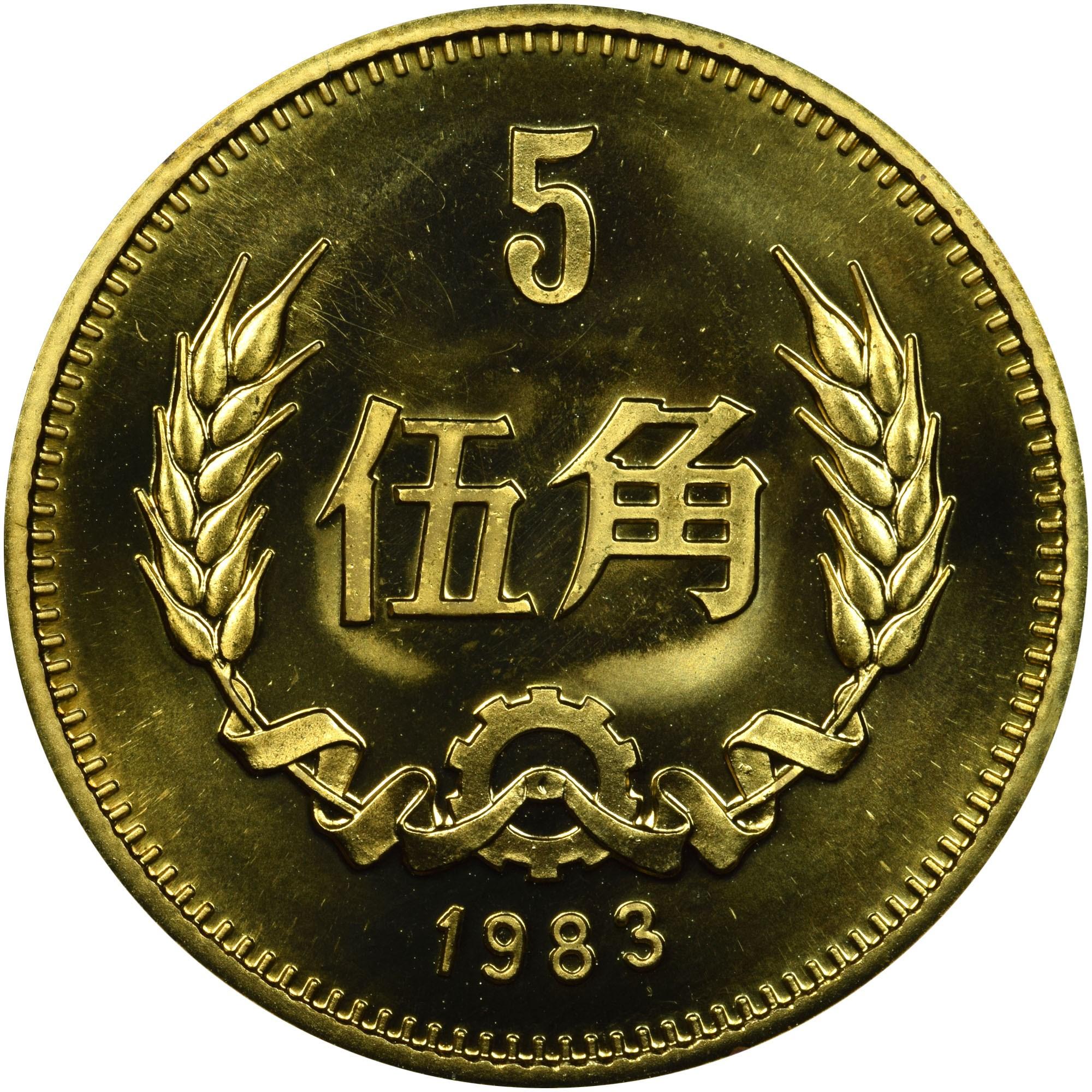 China, People'S Republic 5 Jiao reverse