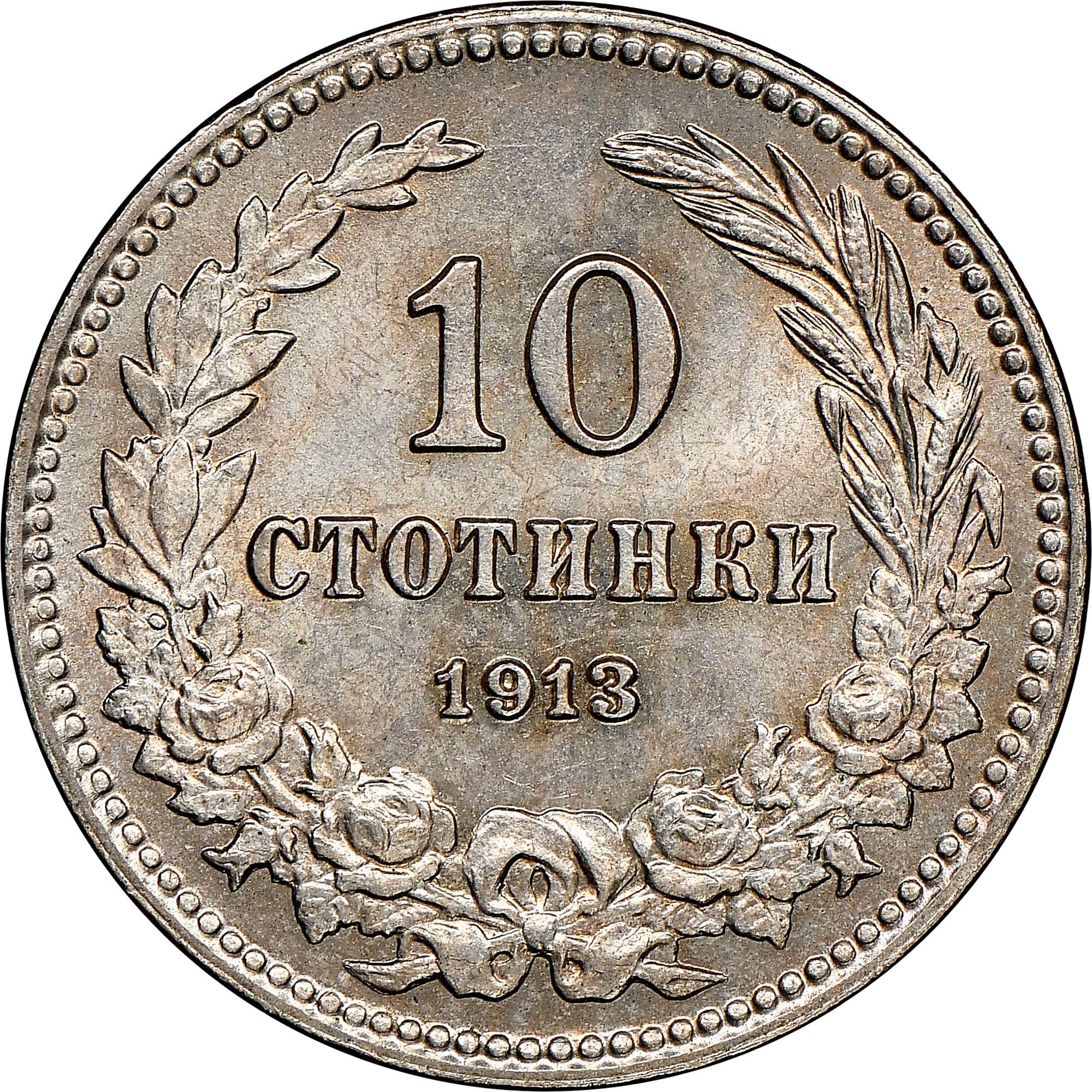 Bulgaria 10 Stotinki reverse