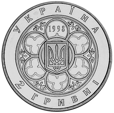 Ukraine 2 Hryvni obverse