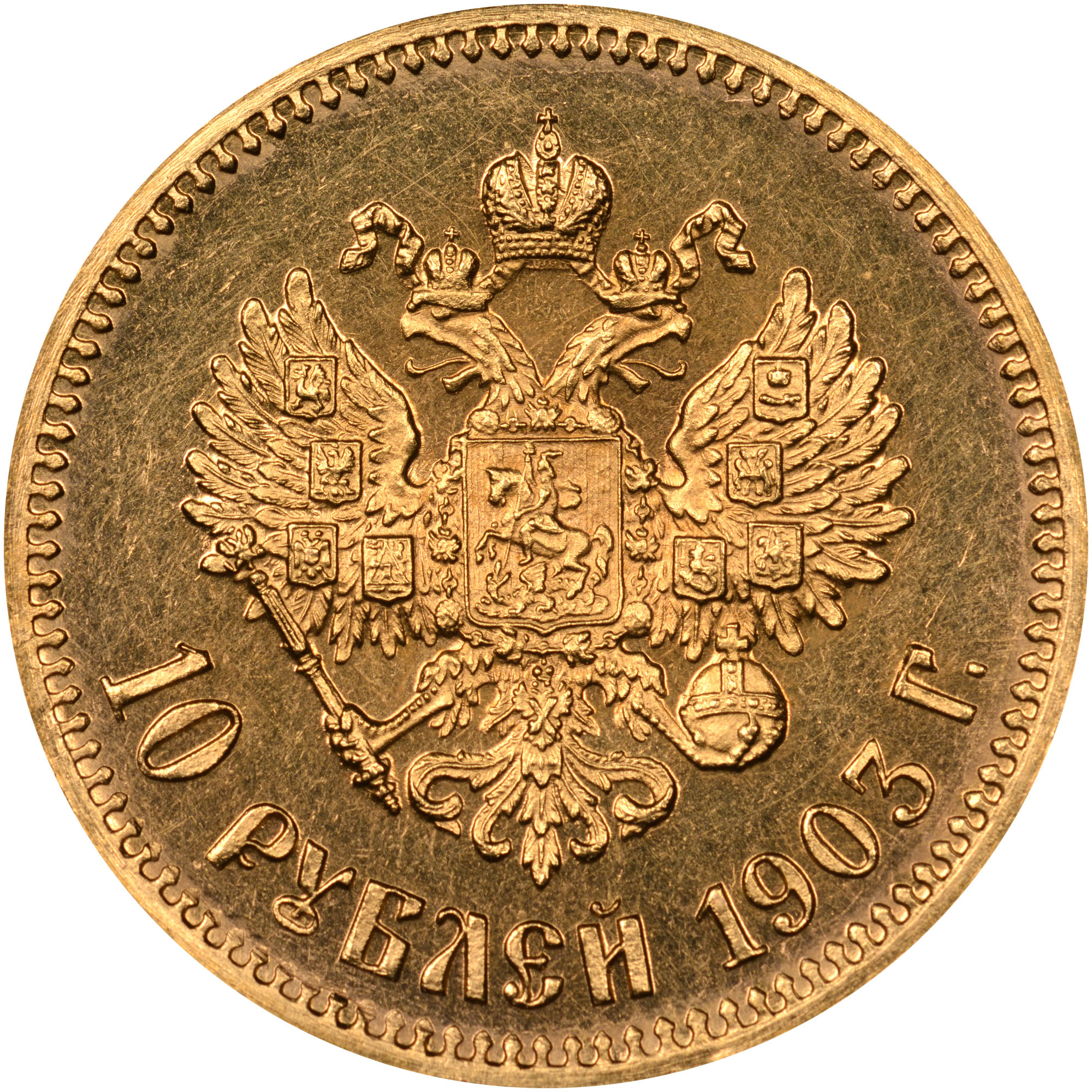 1898-Common date Russia 10 Roubles reverse