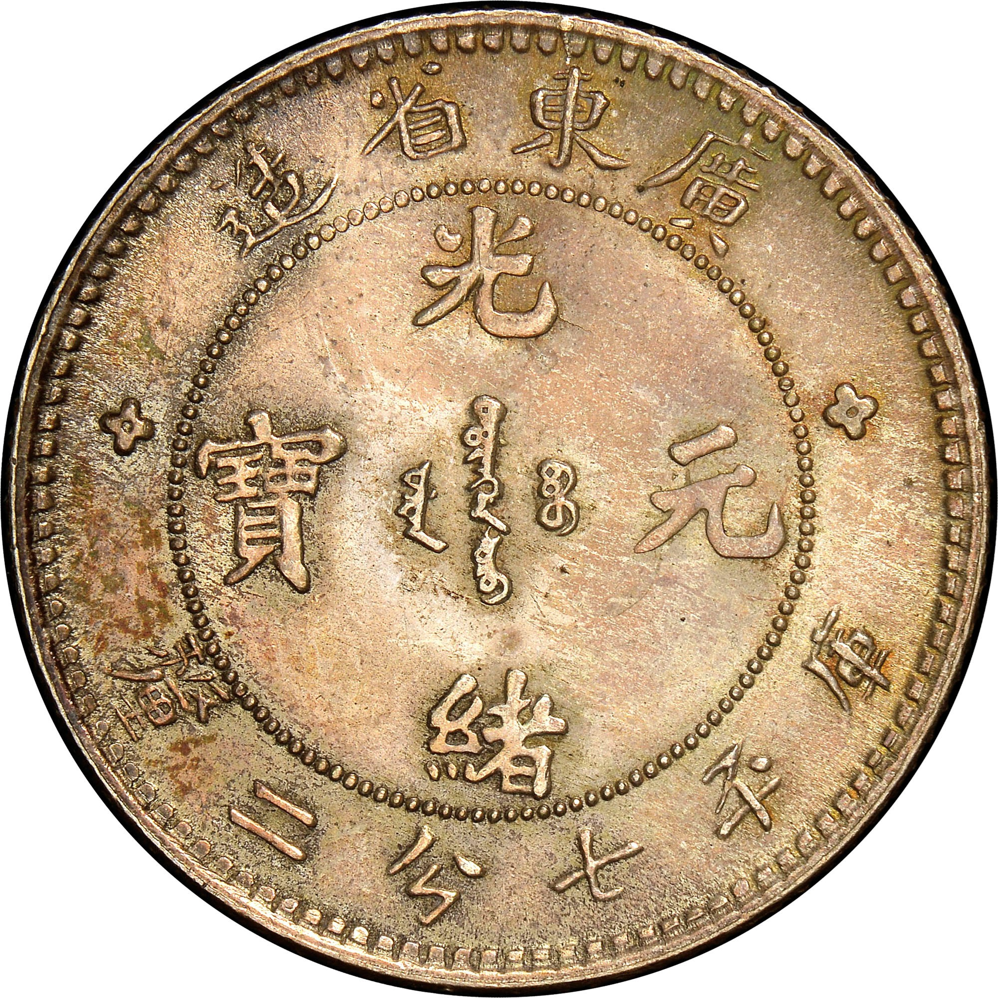 China, Provincial KWANGTUNG PROVINCE 10 Cents obverse