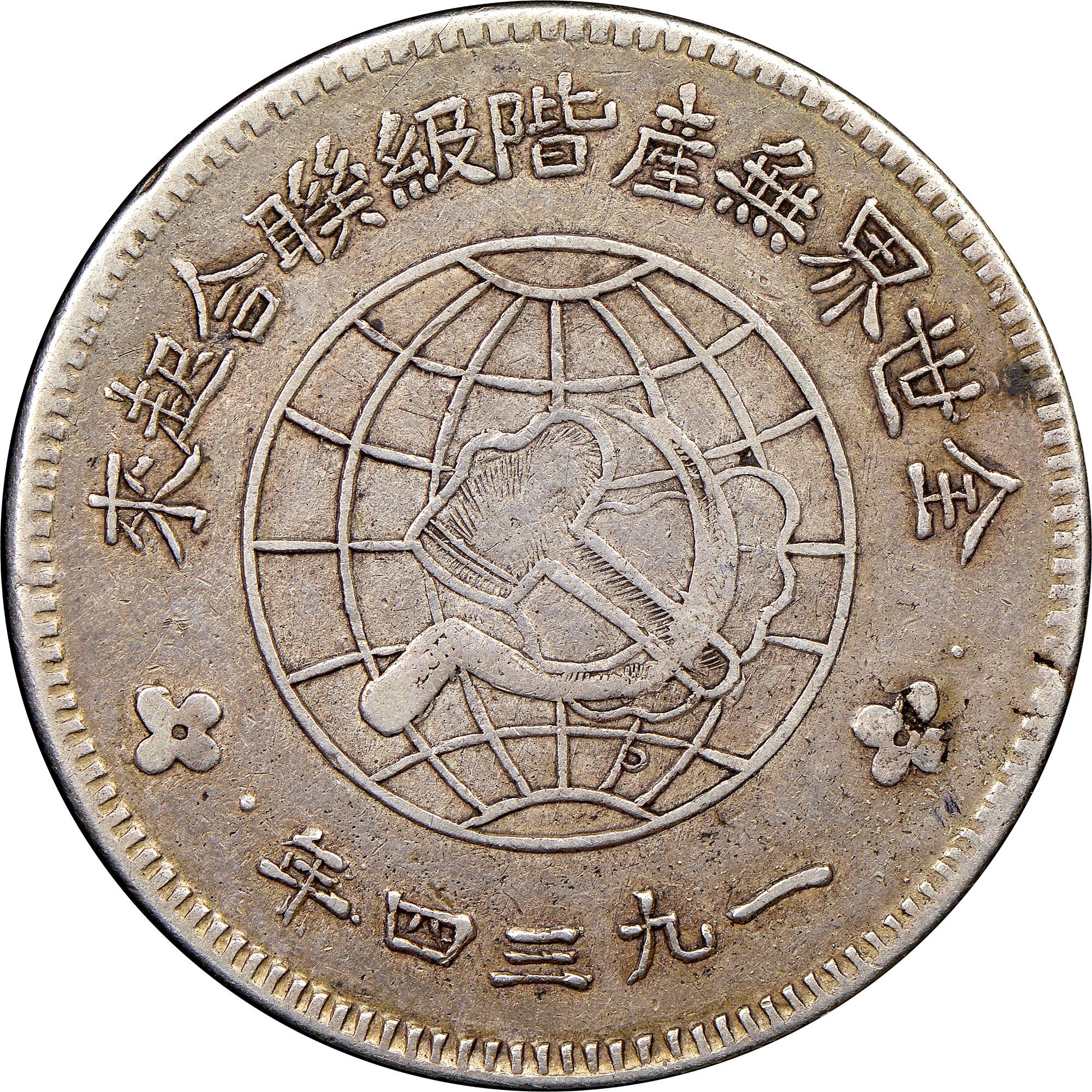 China, Early Soviet SZECHUAN-SHENSI SOVIET Dollar obverse
