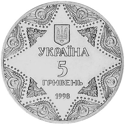 Ukraine 5 Hryven obverse