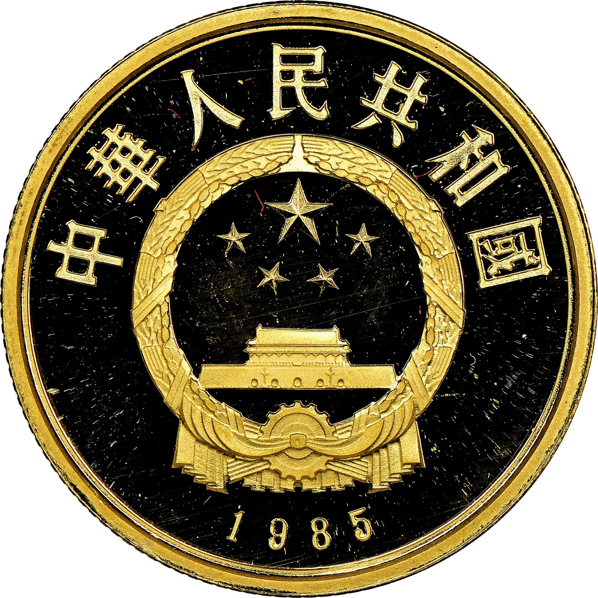 China, People'S Republic 100 Yuan obverse