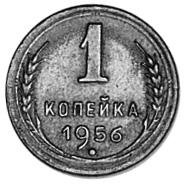 1948-1957 Russia Kopek reverse