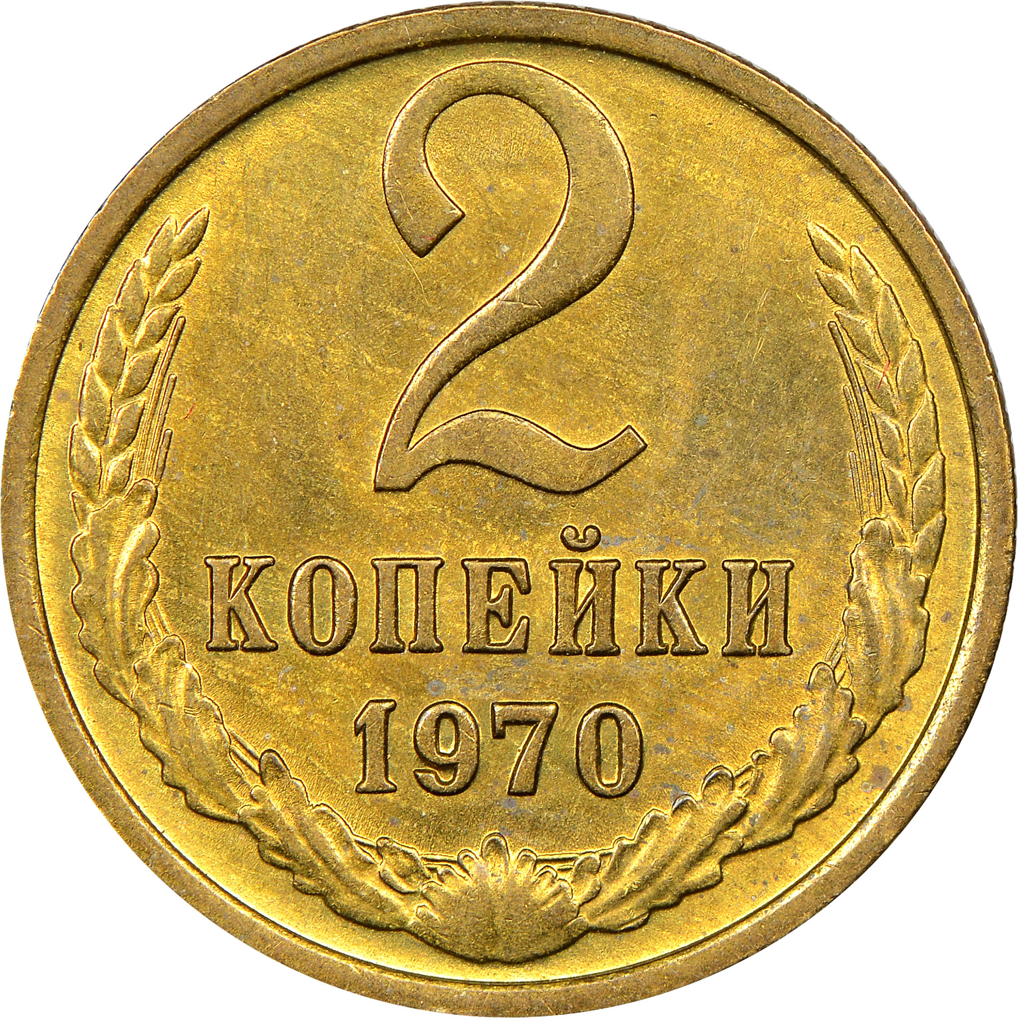 Coin 20 kopecks in 1961. The cost of coins of the USSR. Species 39