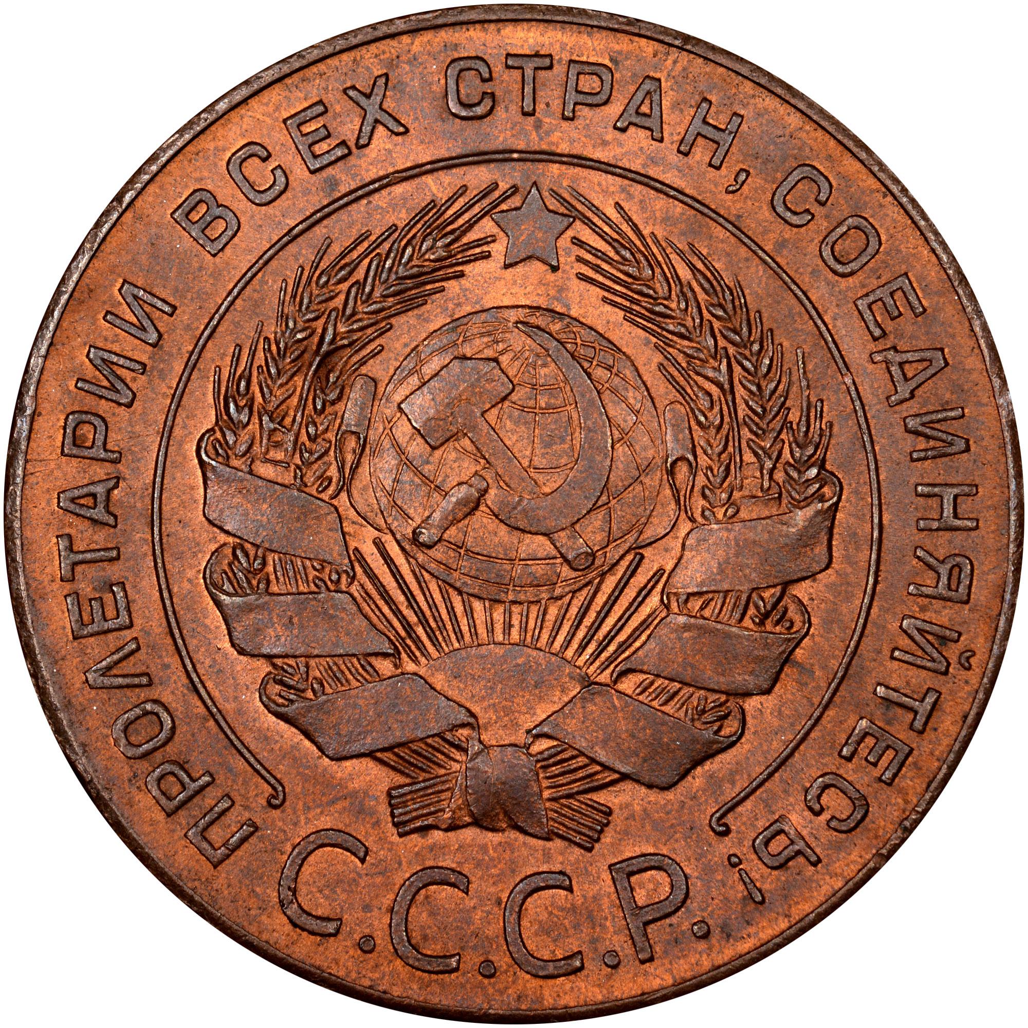 Russia 5 Kopeks obverse
