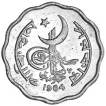 Pakistan 2 Paisa obverse