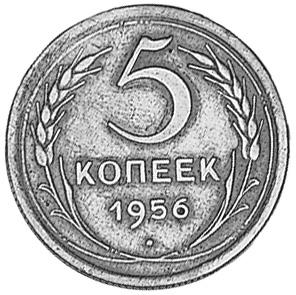 Russia 5 Kopeks reverse
