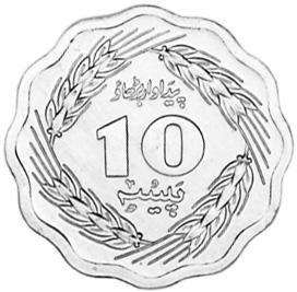 Pakistan 10 Paisa reverse