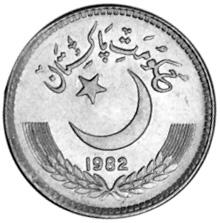 Pakistan 25 Paisa obverse