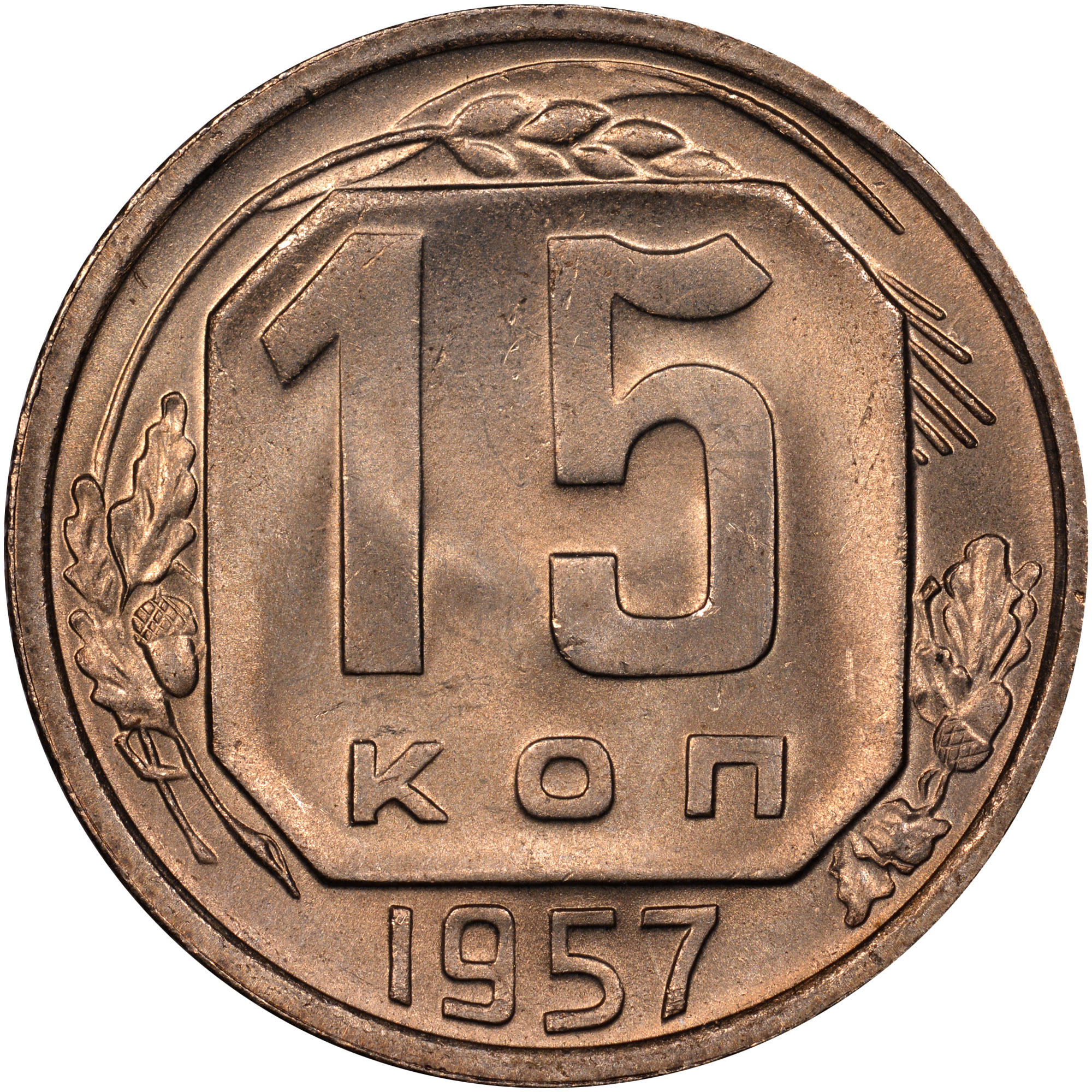 Russia 15 Kopeks reverse