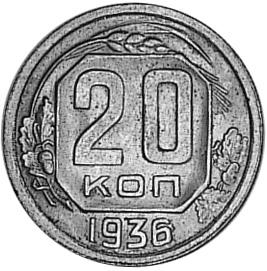 Russia 20 Kopeks reverse