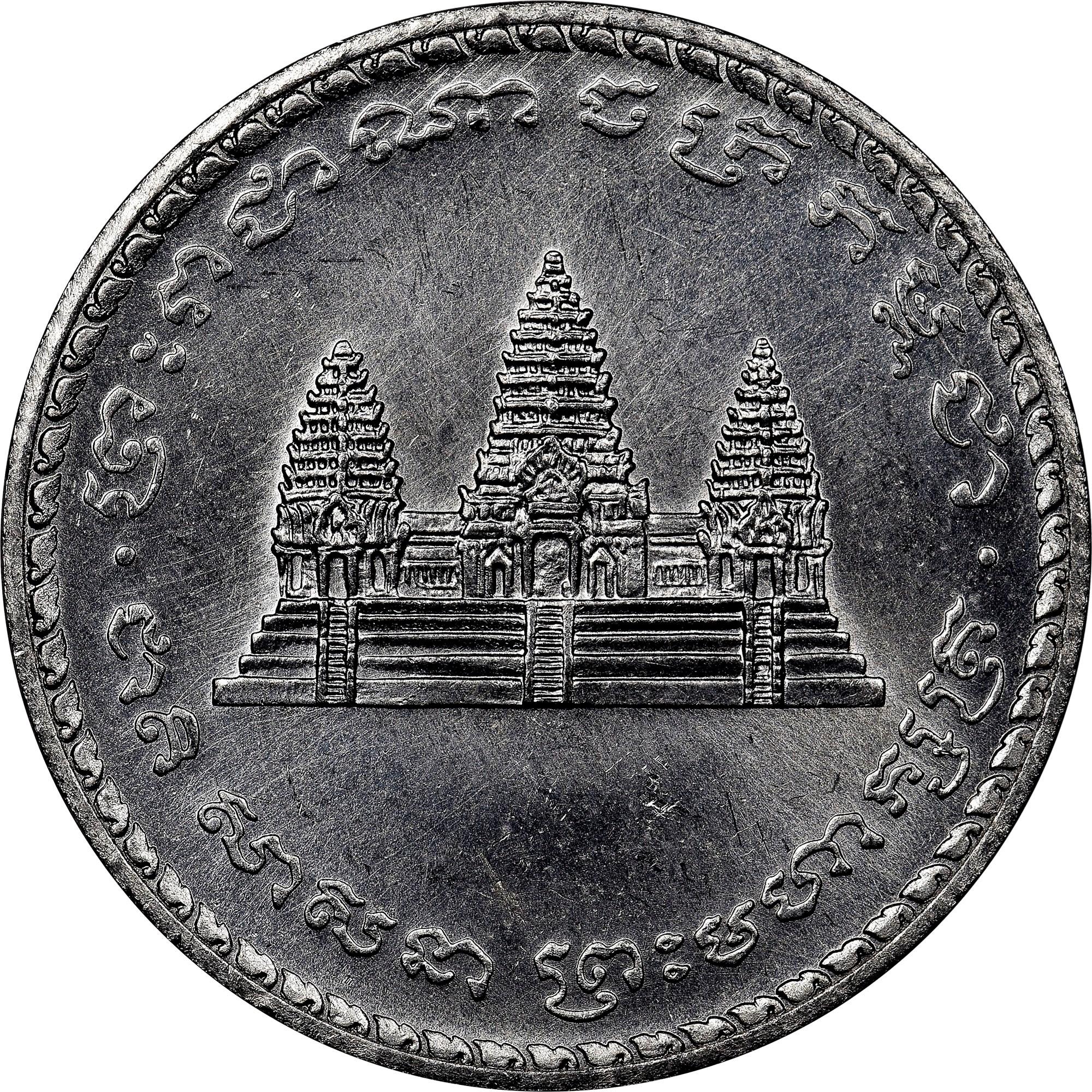Cambodia 100 Riels obverse