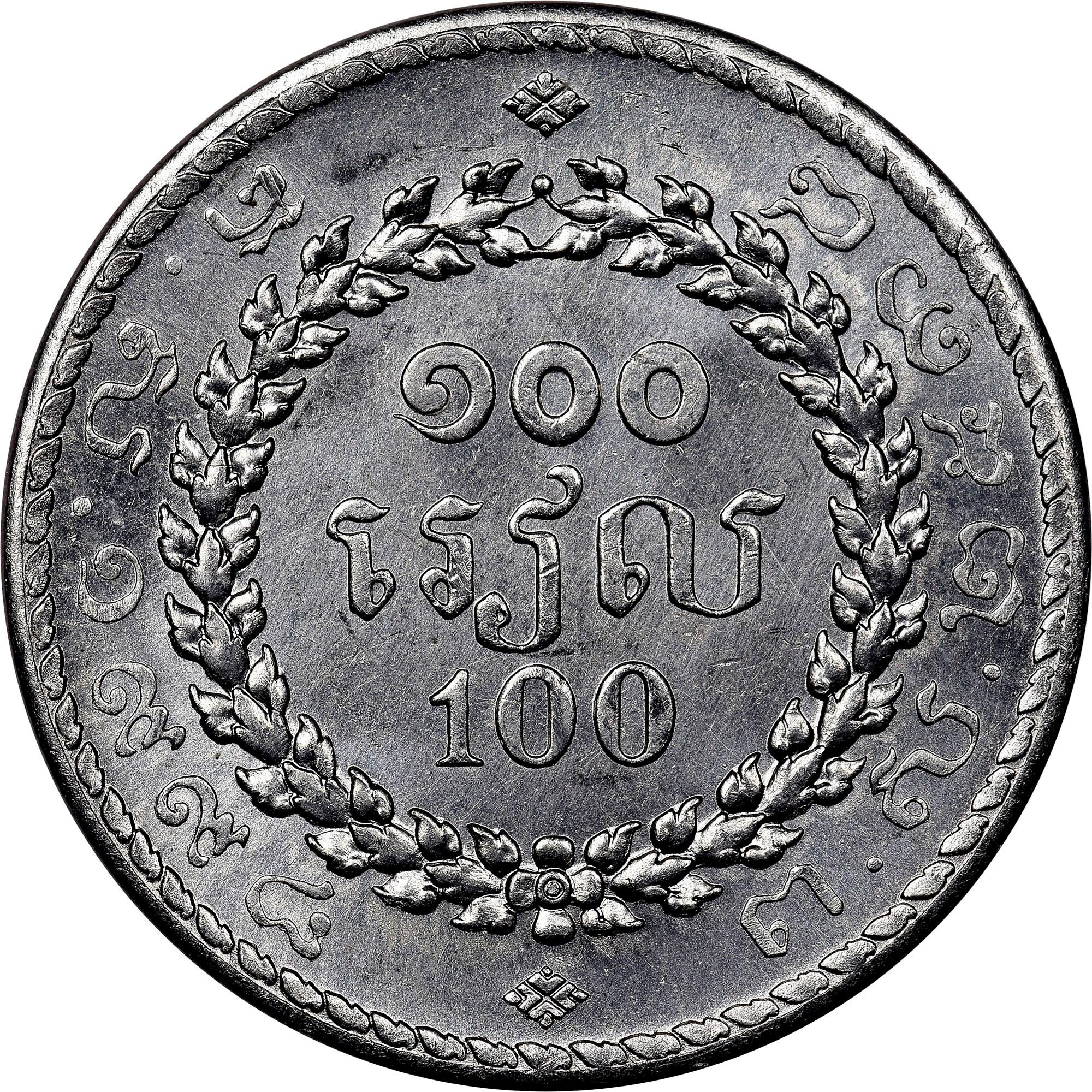 Cambodia 100 Riels reverse