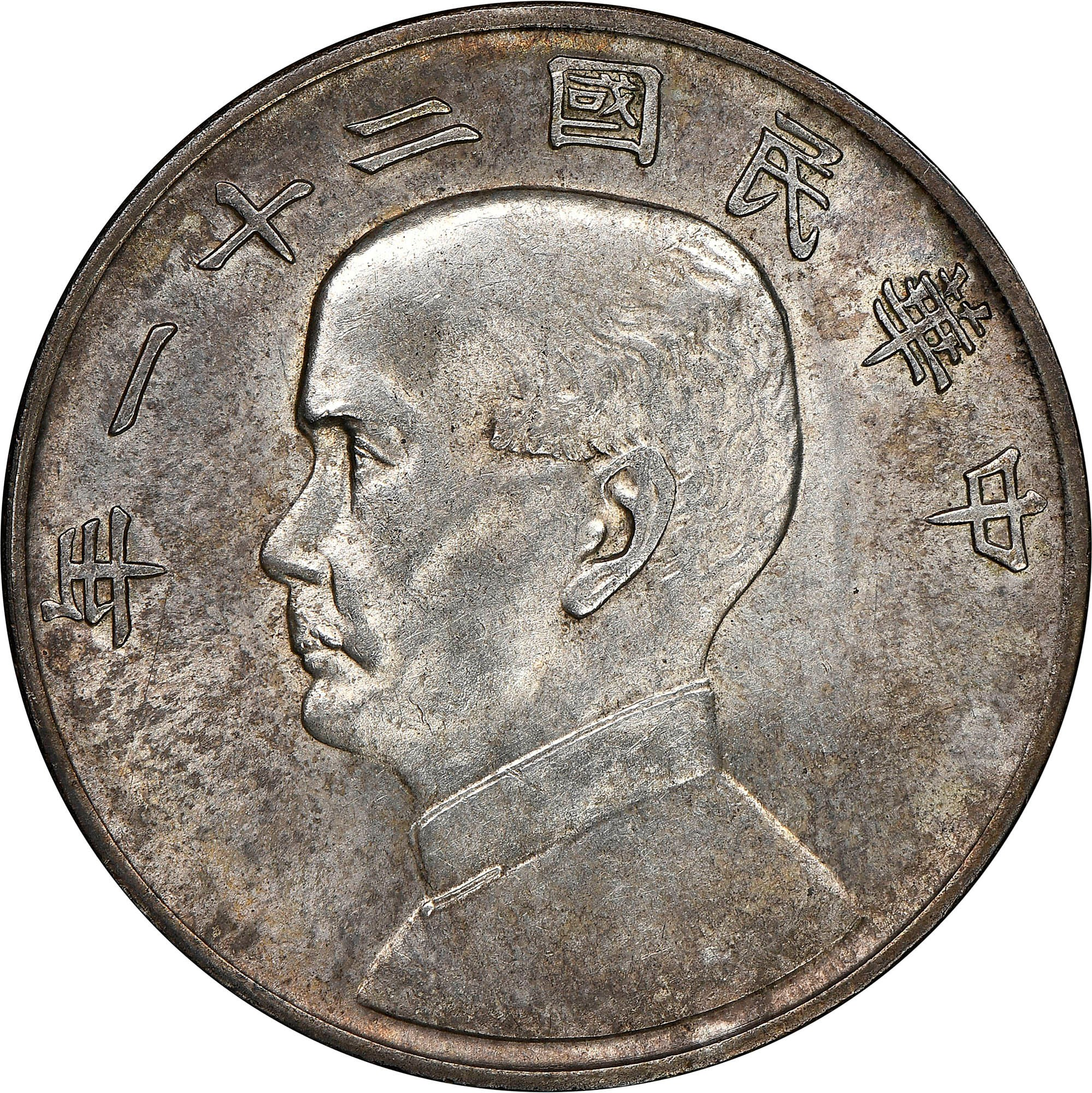 CHINA, REPUBLIC PERIOD (1912-1949) Dollar obverse