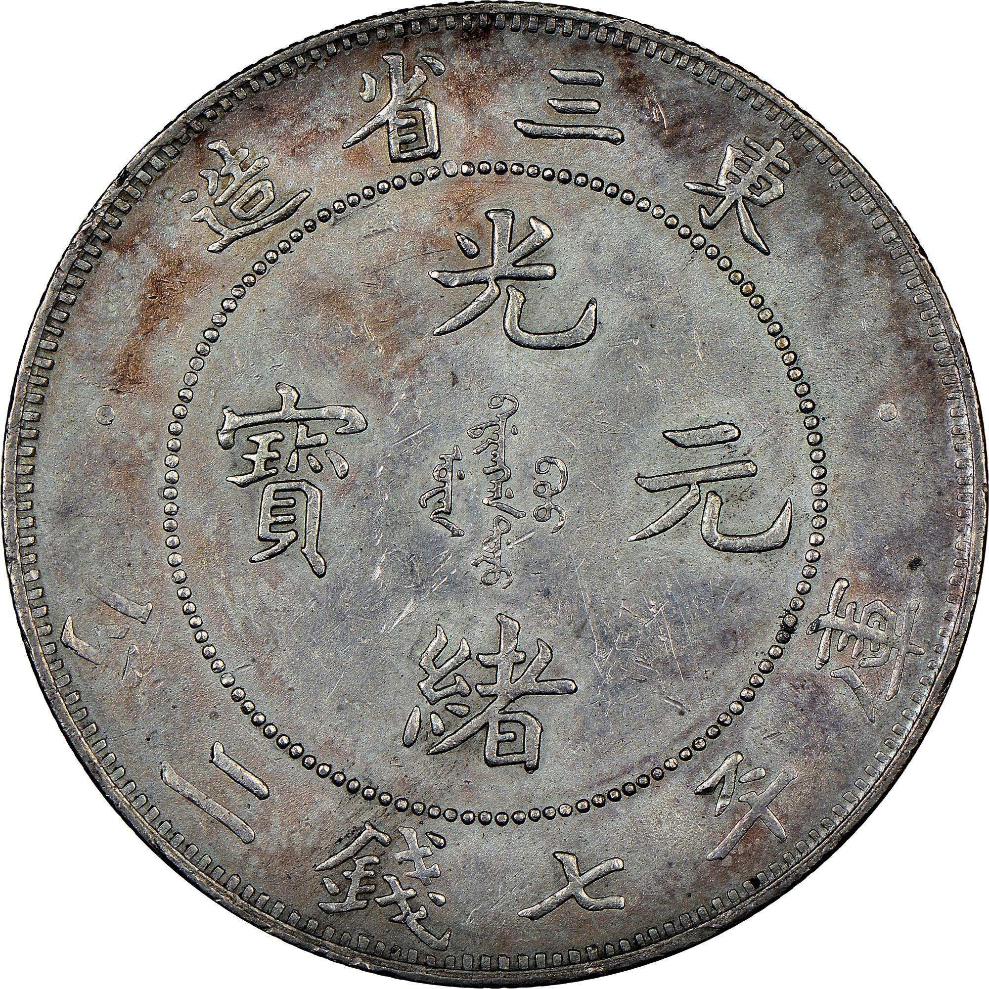 China, Provincial MANCHURIAN PROVINCE Dollar obverse