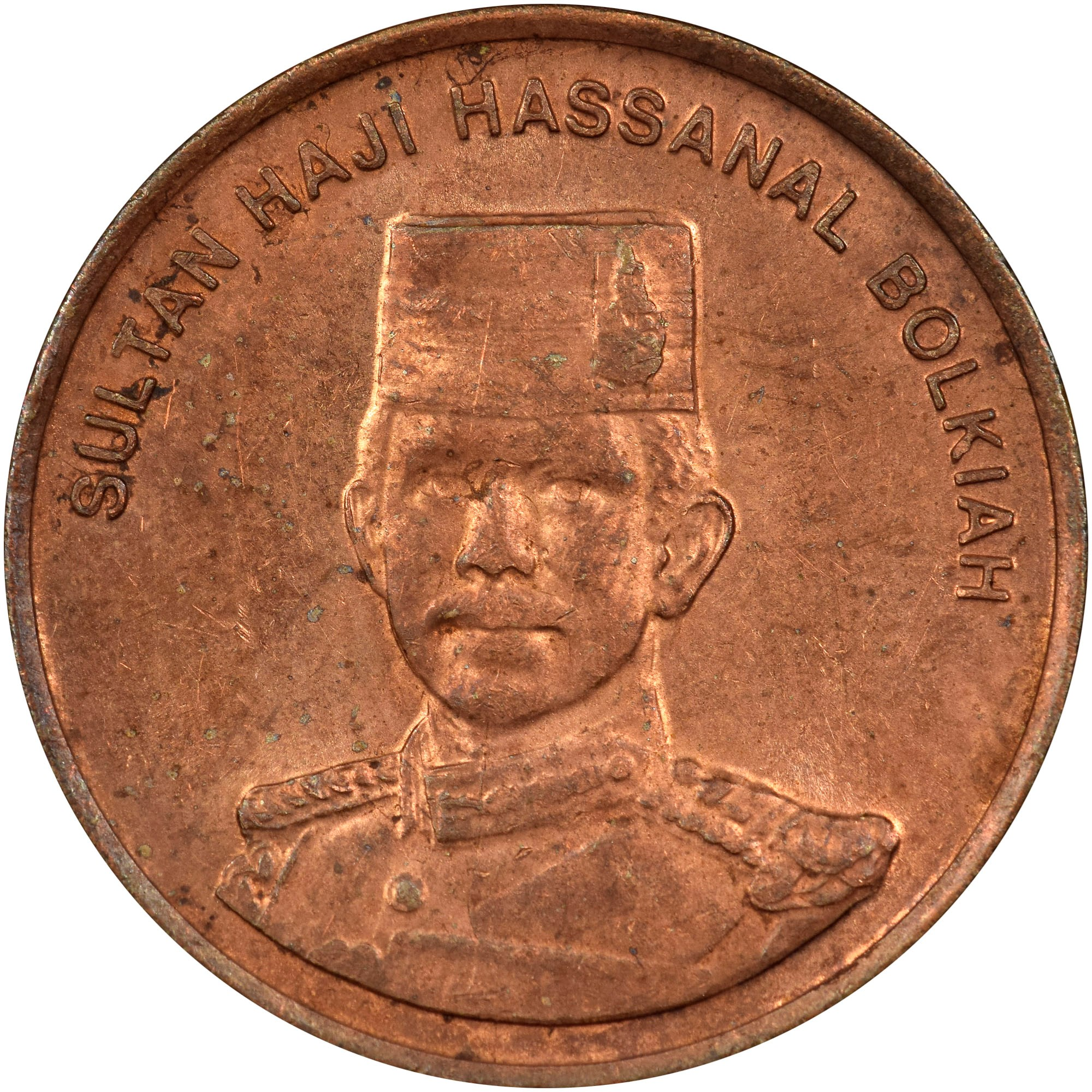 Brunei Sen obverse