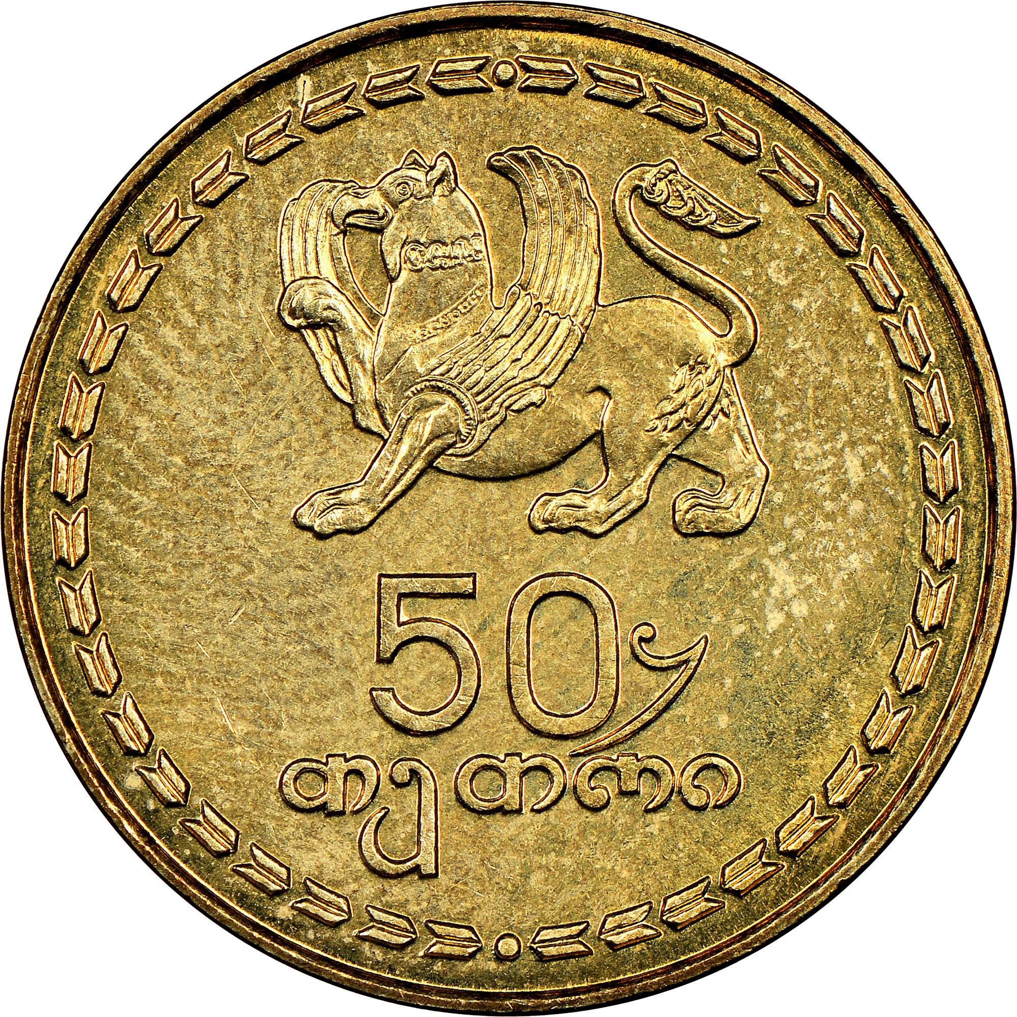 Georgia 50 Thetri reverse