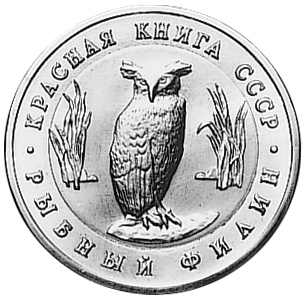 Russia 5 Roubles reverse