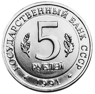 Russia 5 Roubles obverse