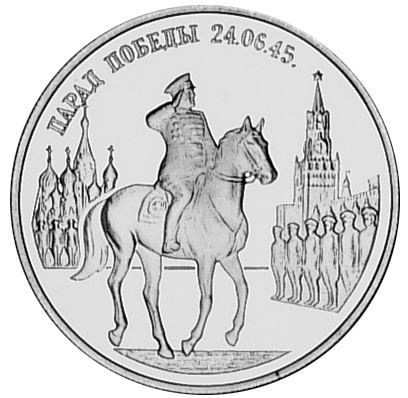 Russia 2 Roubles reverse