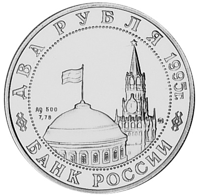 Russia 2 Roubles obverse