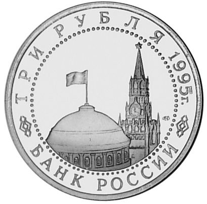 Russia 3 Roubles obverse