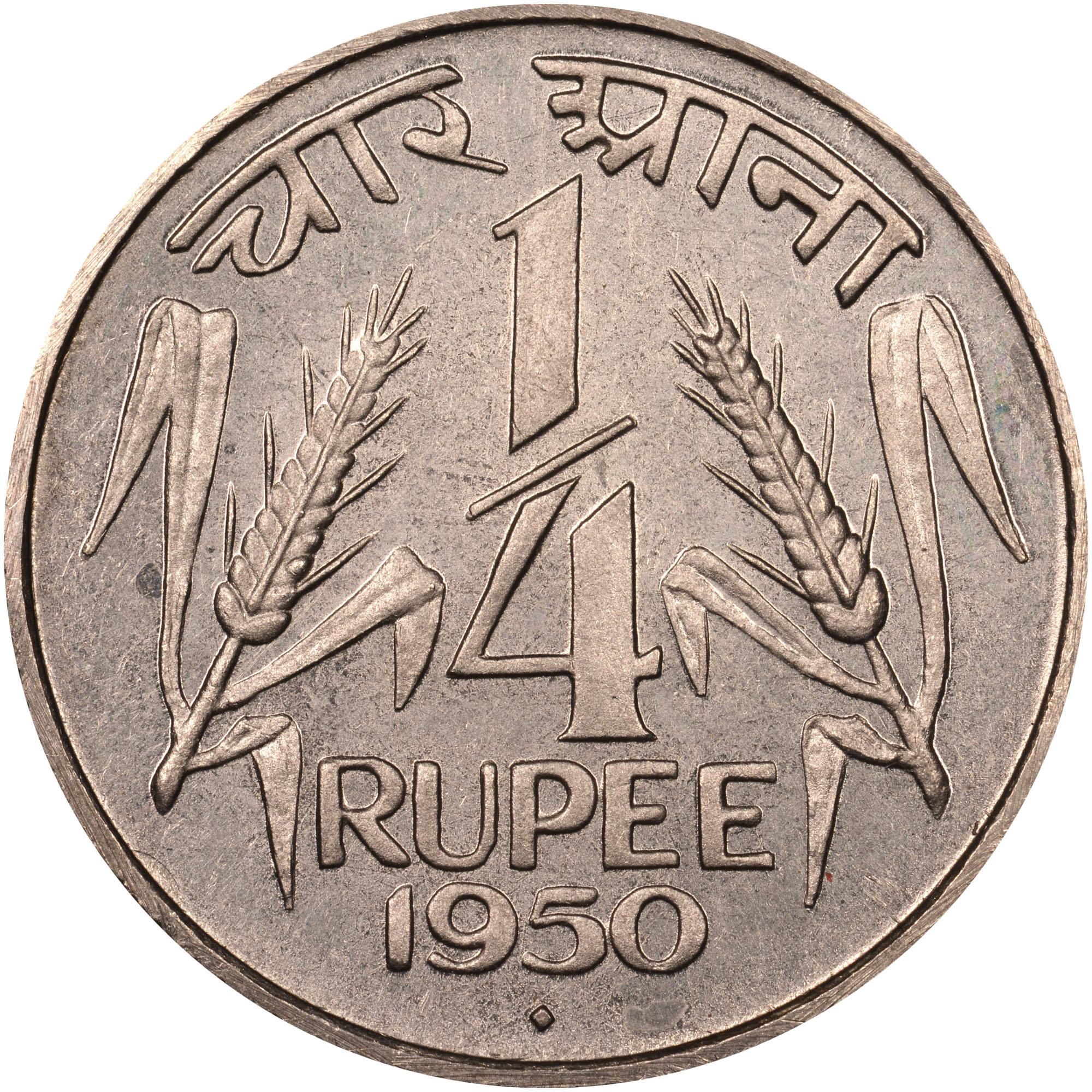 India-Republic 1/4 Rupee reverse