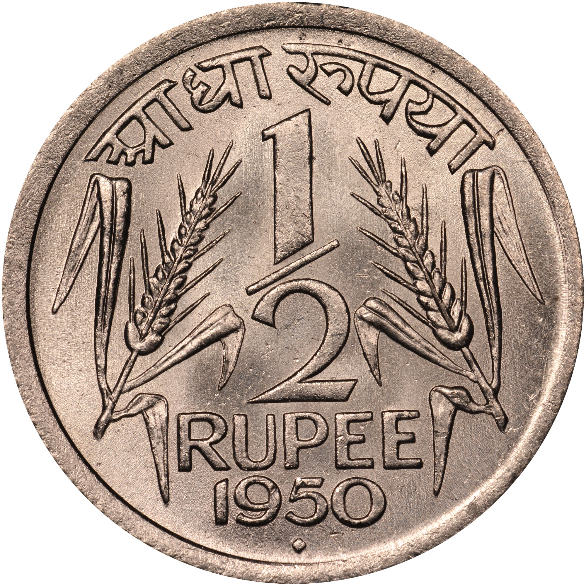 India Republic 1 2 Rupee Km 6 1 Prices Amp Values Ngc