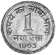 India-Republic Naya Paisa reverse