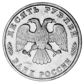 Russia 10 Roubles obverse