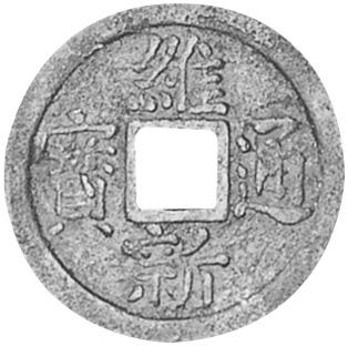 (1907-16) Viet Nam 10 Van obverse