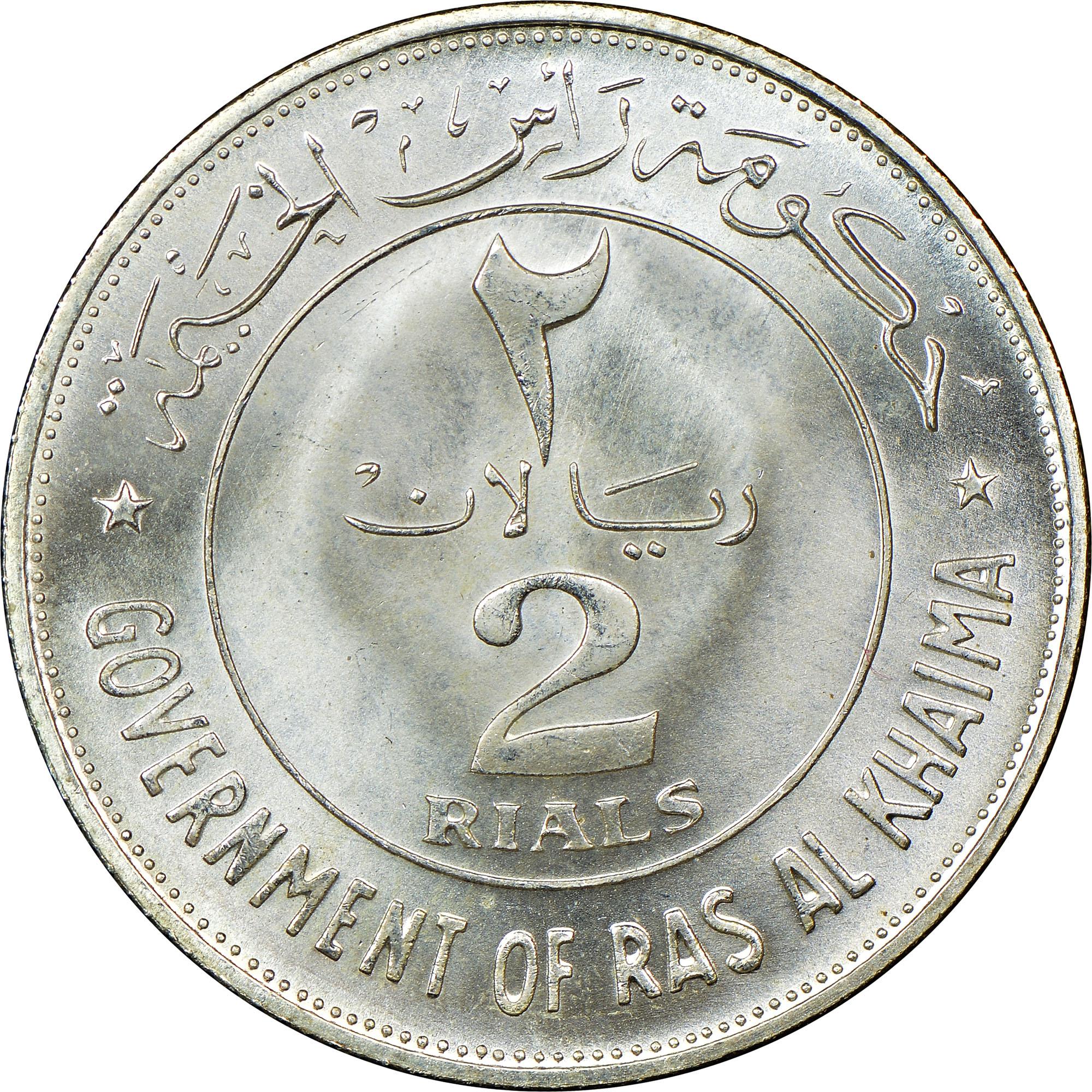 Ras Al-Khaimah 2 Rials obverse