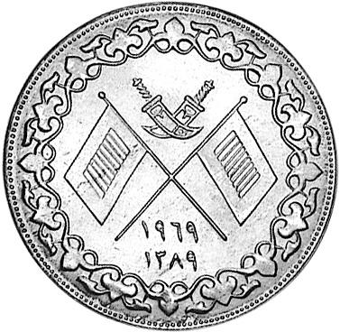 Ras Al-Khaimah 5 Rials reverse