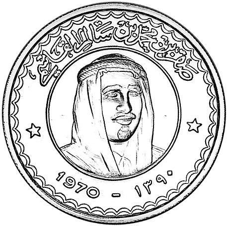 Ras Al-Khaimah 7-1/2 Riyals obverse