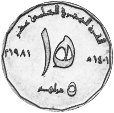 United Arab Emirates 5 Dirhams obverse
