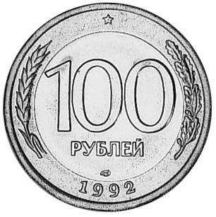 Russia 100 Roubles reverse